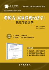 圣才学习网·蒋殿春《高级微观经济学》课后习题详解(仅适用PC阅读)