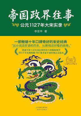 帝国政界往事:公元1127年大宋帝国实录(全新修订典藏版)