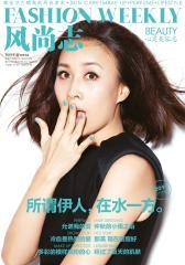 风尚志·心灵美容志 双周刊 2011年21期(电子杂志)(仅适用PC阅读)