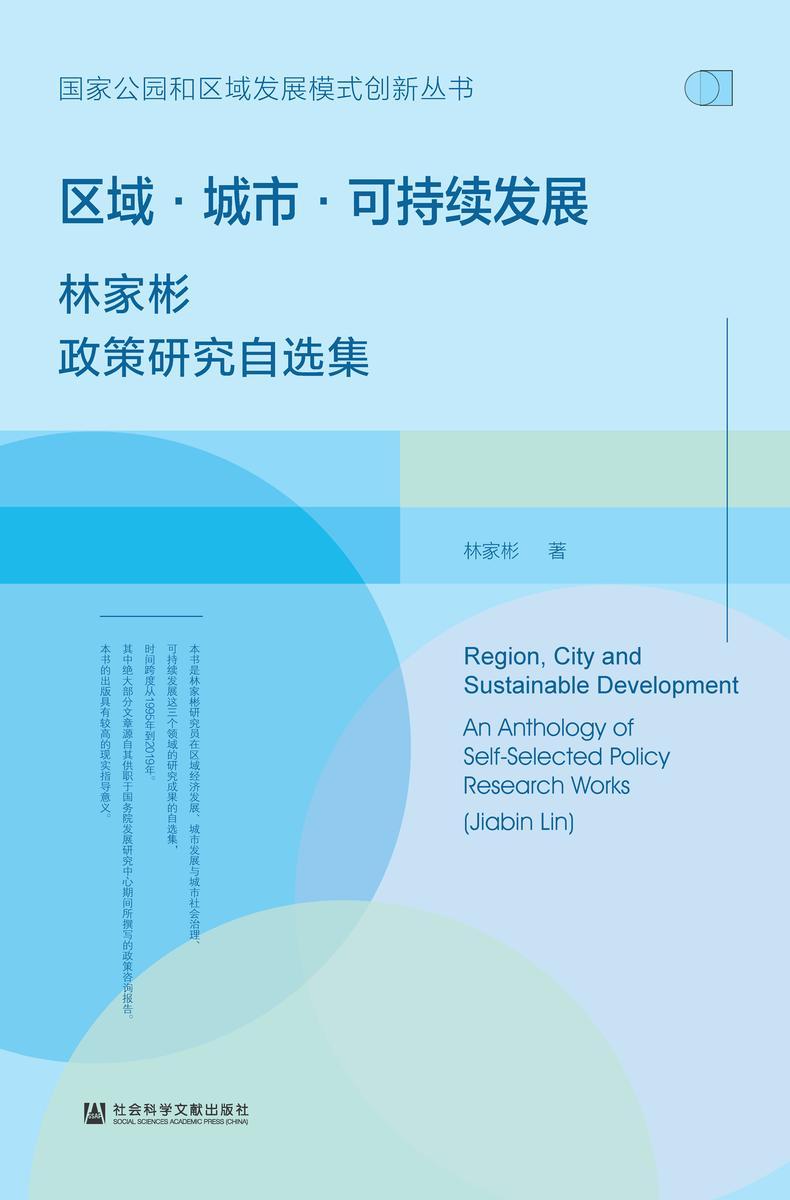 区域·城市·可持续发展:林家彬政策研究自选集