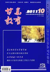 甘肃教育 半月刊 2011年20期(电子杂志)(仅适用PC阅读)