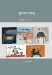 童年中国套装(套装共5册)