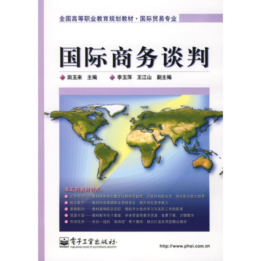 国际商务谈判(仅适用PC阅读)
