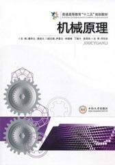 机械原理(仅适用PC阅读)