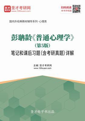 彭聃龄《普通心理学》(第5版)笔记和课后习题(含考研真题)详解