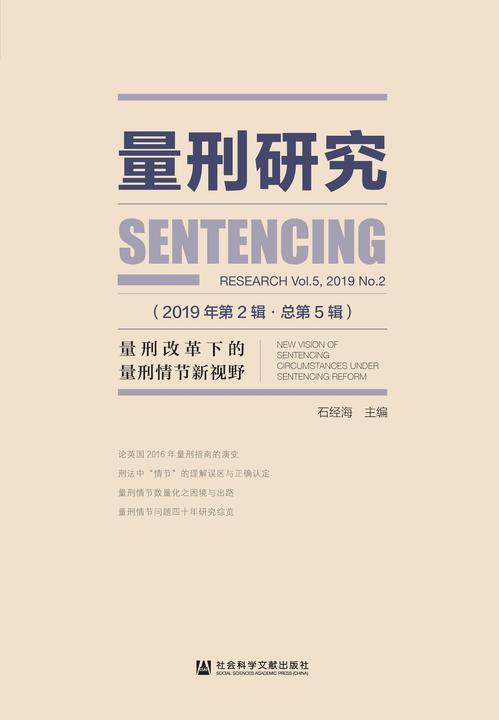 量刑研究(2019年第2辑/总第5辑):量刑改革下的量刑情节新视野