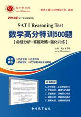圣才学习网·2014年SAT I Reasoning Test数学高分特训500题【命题分析+答题攻略+强化训练】(仅适用PC阅读)