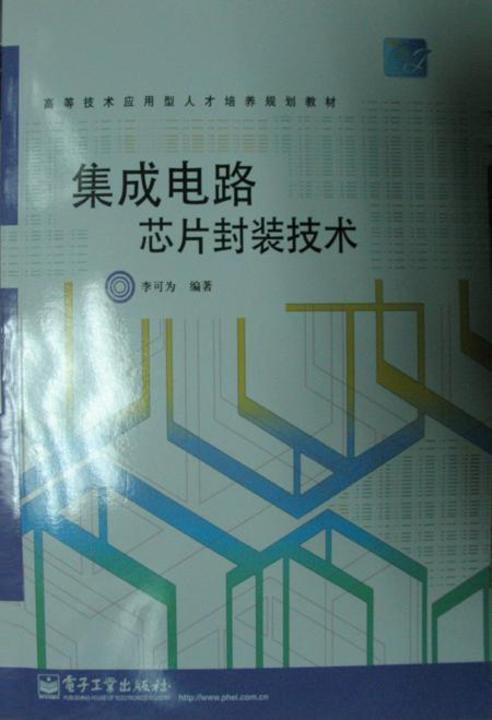 集成电路芯片封装技术(仅适用PC阅读)