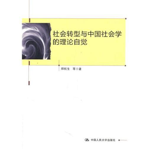 社会转型与中国社会学的理论自觉