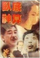 卧底神算 粤语(影视)