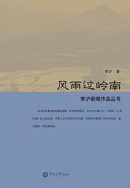 风雨过岭南(李沪新闻作品丛书)