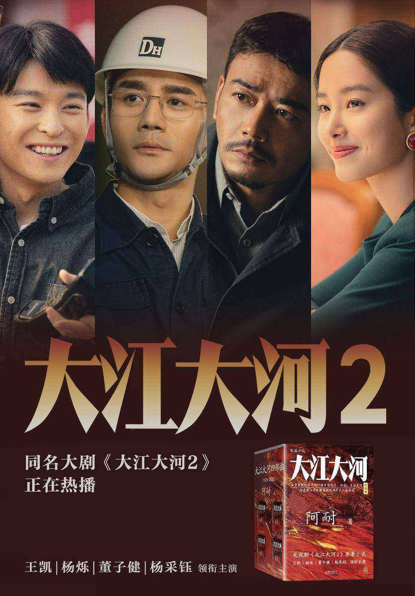 大江大河四部曲(电视剧《大江大河2》原著小说,王凯、杨烁、董子健、杨采钰主演。一部描写改革开放的奇书。)