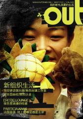 OUT电子杂志:新组织生活(总第03期)(仅适用PC阅读)