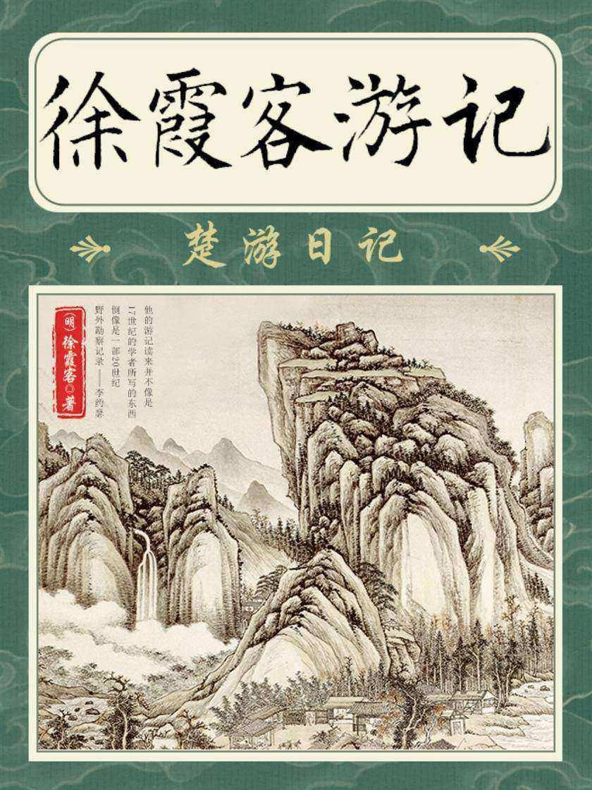 徐霞客游记·楚游日记