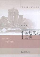 中国近代史十五讲(名家通识讲座书系)