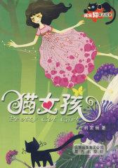 眯乐猫童话城堡--猫女孩(试读本)