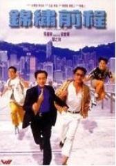 锦绣前程 粤语(影视)