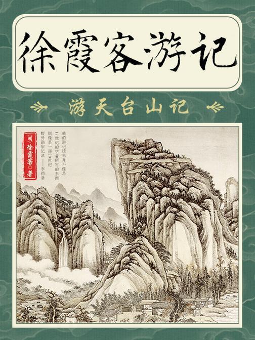 徐霞客游记·游天台山记
