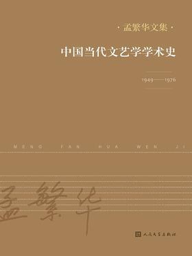 中国当代文艺学学术史:1949—1976