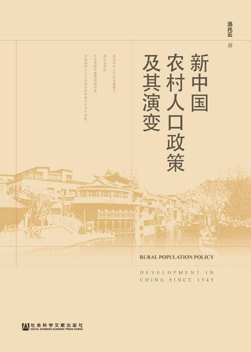 新中国农村人口政策及其演变