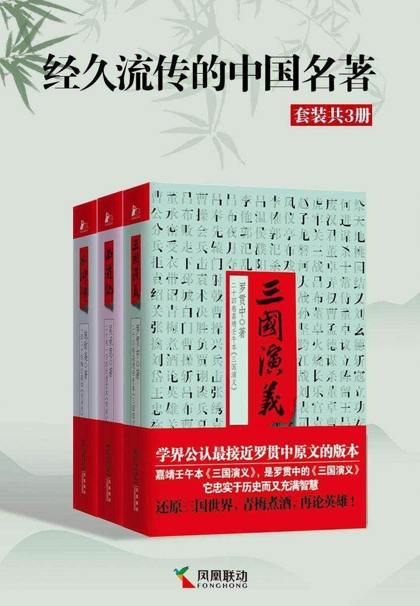 经久流传的中国名著(套装共3册)[西游记+水浒传+三国演义,最接近原版的版本]