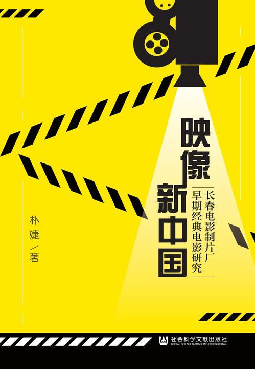 映像新中国:长春电影制片厂早期经典电影研究