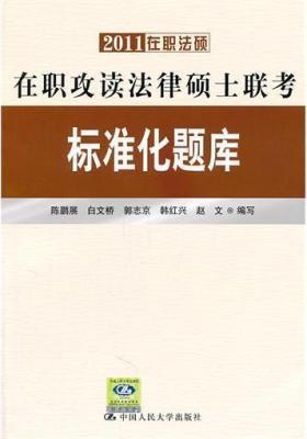 在职攻读法律硕士联考标准化题库(仅适用PC阅读)