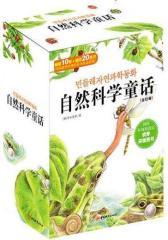 自然科学童话 5 喜欢放屁的小臭虫(试读本)
