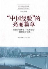 """""""中国经验""""的亮丽篇章——社会学视野下""""杭州经验""""的理论与实践"""