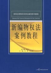 高等法律院校民商法案例系列教程--新编物权法案例教程