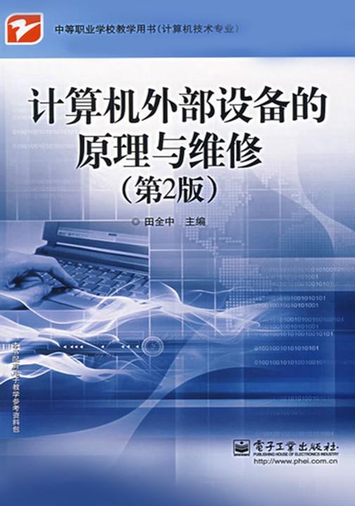 计算机外部设备的原理与维修(第2版)