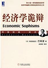 经济学诡辩(试读本)