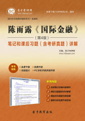 圣才学习网·陈雨露《国际金融》(第4版)笔记和课后习题(含考研真题)详解(仅适用PC阅读)