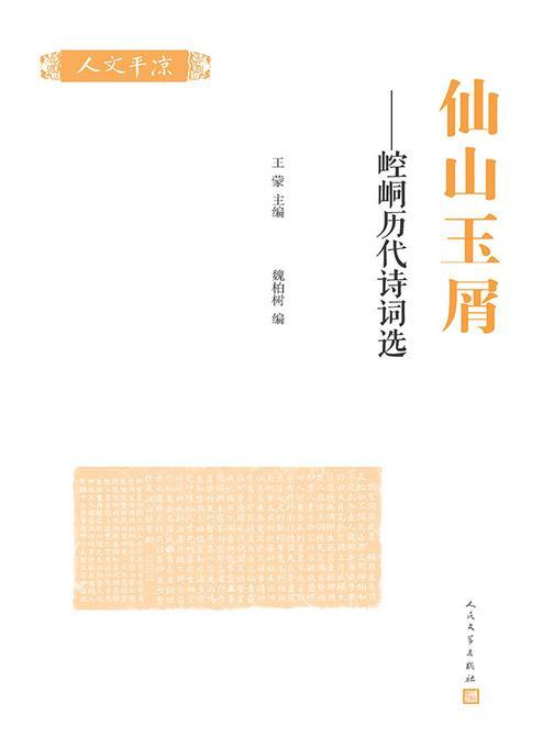 仙山玉屑:崆峒历代诗词选