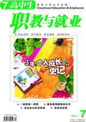 高中生·职教与就业 月刊 2011年07期(电子杂志)(仅适用PC阅读)
