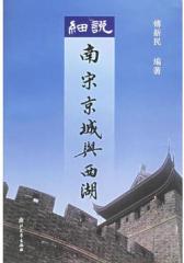 细说南宋京城与西湖