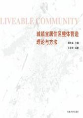 城镇宜居住区整体营造理论与方法