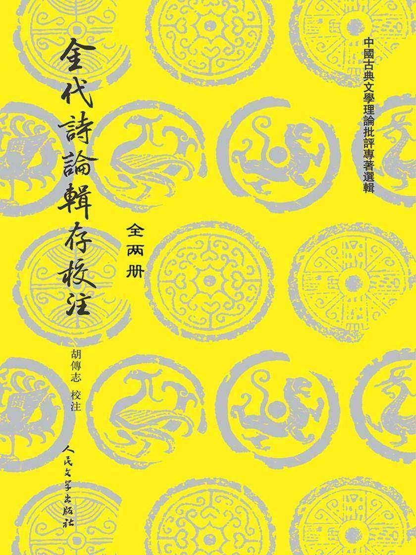 金代诗论辑存校注:全2册