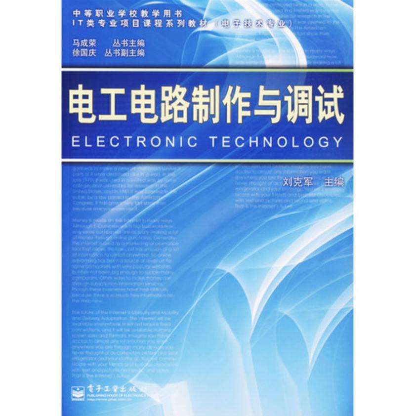 电工电路制作与调试(仅适用PC阅读)