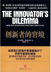 创新者的窘境(试读本)
