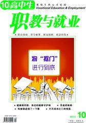 高中生·职教与就业 月刊 2011年10期(电子杂志)(仅适用PC阅读)