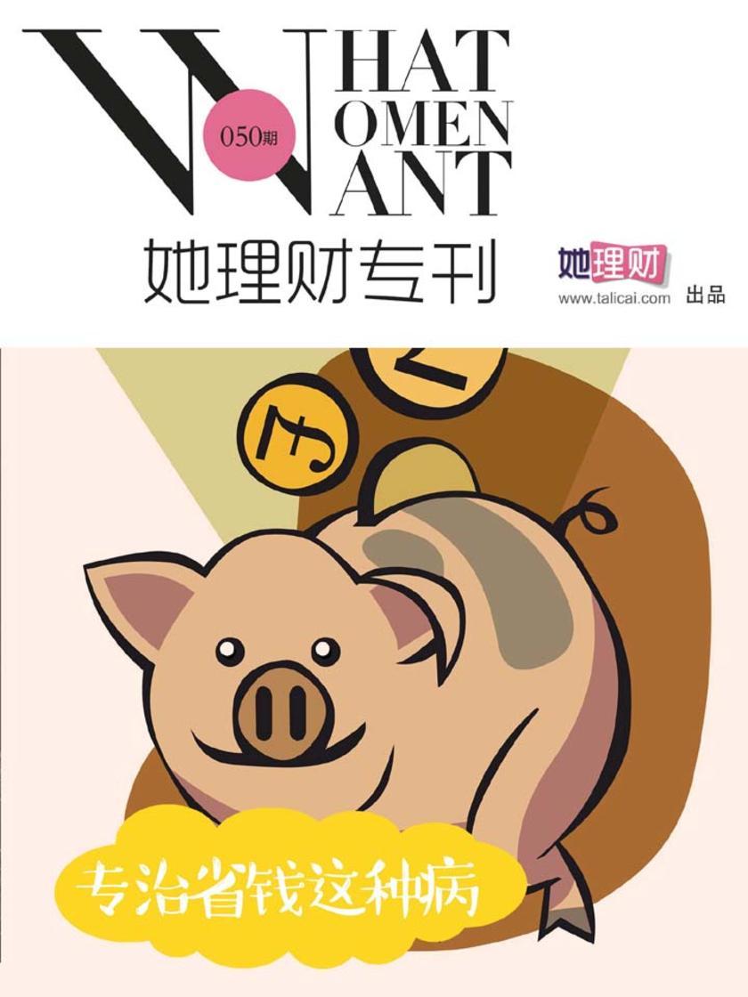 专治省钱这种病(财蜜eMook)(电子杂志)