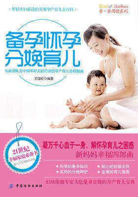 备孕怀孕分娩育儿