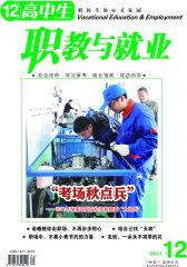 高中生·职教与就业 月刊 2011年12期(电子杂志)(仅适用PC阅读)