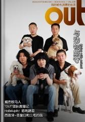 OUT电子杂志:与动物厮守(总第15期)(仅适用PC阅读)