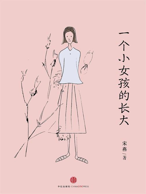 一个小女孩的长大(中国故事)(电子杂志)