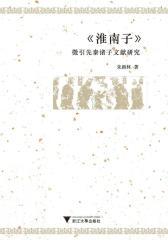 《淮南子》徵引先秦諸子文獻研究
