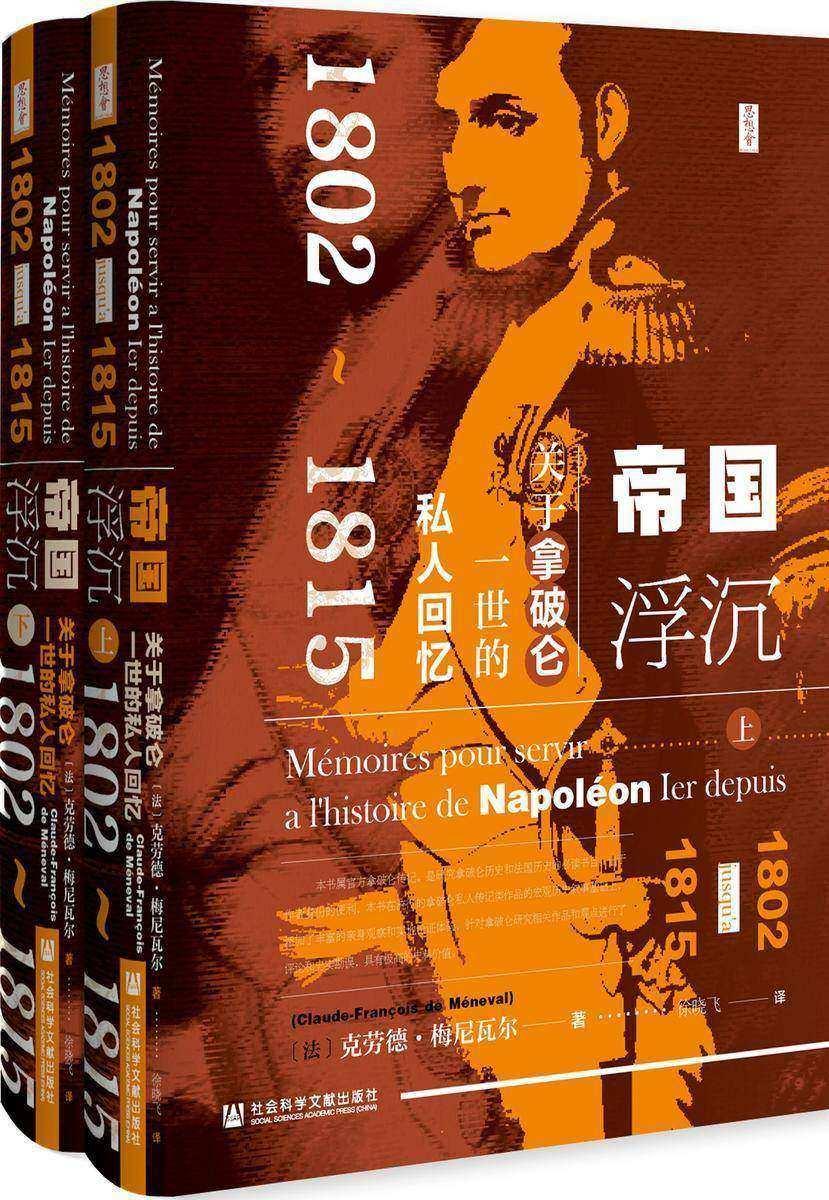 帝国浮沉:关于拿破仑一世的私人回忆(1802~1815)(全2册)【看拿破仑如何燃烧自己,照亮时代,然后如流星般消逝;再看梅尼瓦尔怎样搜寻记忆,照亮伟人,让历史永存。】 (思想会)