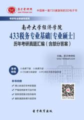 南开大学经济学院433税务专业基础[专业硕士]历年考研真题汇编(含部分答案)