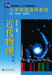 """大学物理通用教程·近代物理(第2版)(普通高等教育""""十一五""""国家级规划教材)"""